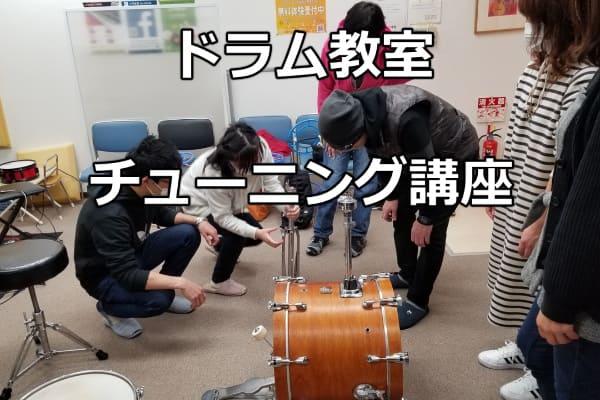 ドラムチューニング講座