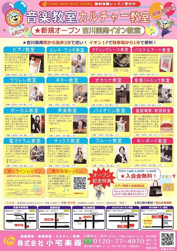 吉川美南イオン音楽教室