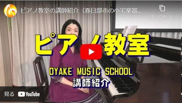 youtubeのピアノ画像